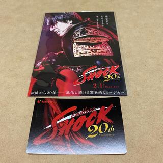 Johnny's - Endless SHOCK ムビチケ ポストカード