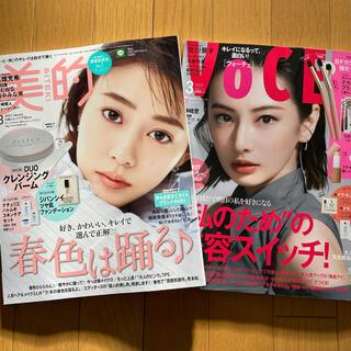 コウダンシャ(講談社)のVOCE 美的 3月号(美容)