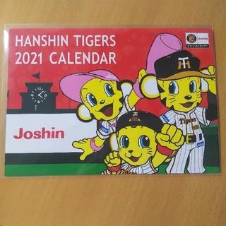 ハンシンタイガース(阪神タイガース)のJoshin 阪神タイガースカレンダー 2021(カレンダー/スケジュール)