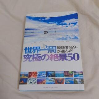 コウダンシャ(講談社)の世界一周経験者169人が選んだ究極の絶景50(地図/旅行ガイド)
