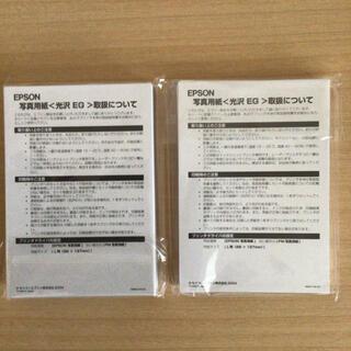 エプソン(EPSON)の【開封済み新品80枚】EPSON写真用紙(光沢EG)L判 89x127㎜ (PC周辺機器)