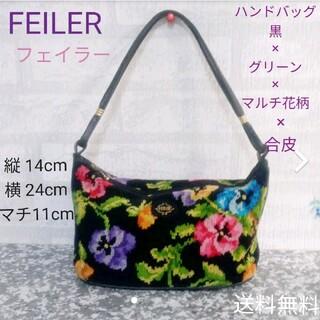 FEILER - FEILER  ハンドバッグ黒×グリーン×マルチ 花柄パイル×合皮