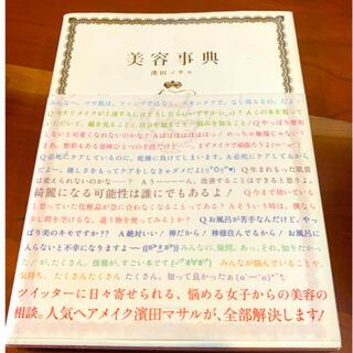 コウダンシャ(講談社)の美容事典 濱田マサル(ファッション/美容)