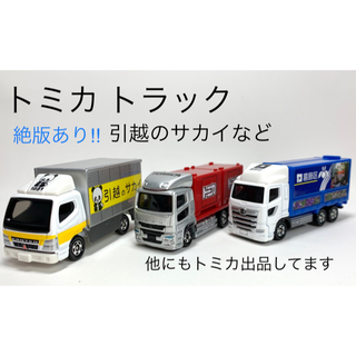 タカラトミー(Takara Tomy)の3台set [トミカ]  引越のサカイ、トミカトラックなど(ミニカー)