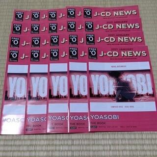 TSUTAYA  J‐CD NEWS YOASOBI リーフレット20枚(ミュージシャン)