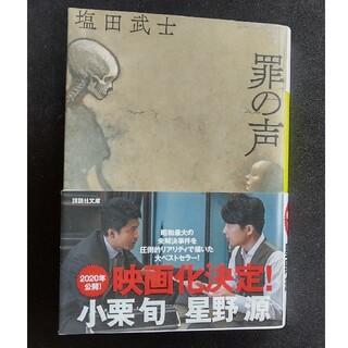 コウダンシャ(講談社)の罪の声/塩田武士(文学/小説)