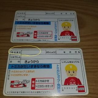 タカラトミー(Takara Tomy)のトミカショップ 免許証(キャラクターグッズ)