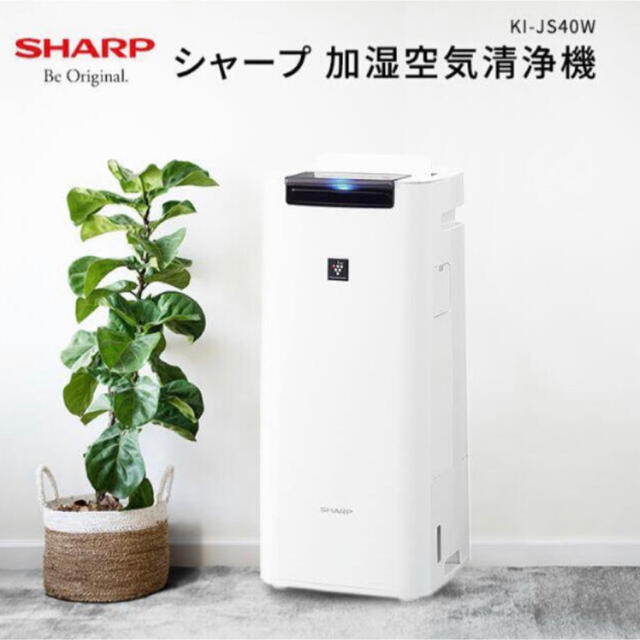 SHARP(シャープ)の【新品】SHARP シャープ KI-JS40-W 空気清浄機 スマホ/家電/カメラの生活家電(空気清浄器)の商品写真