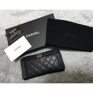 CHANEL - ボーイシャネル 長財布