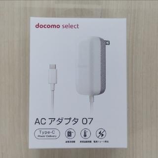 エヌティティドコモ(NTTdocomo)のドコモ ACアダプタ07 新品未使用品(バッテリー/充電器)