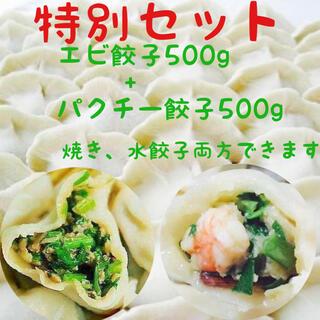 【特別セット】水餃子に最高美味しいセット:エビ餃子500gとパクチー餃子500g(野菜)