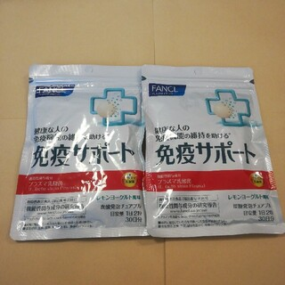 FANCL - ファンケル 免疫サポート30日分×2袋