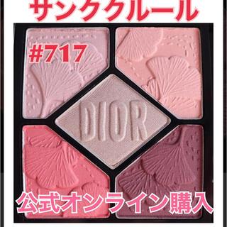 Dior - 【Dior ディオール 】限定⭐️ サンククルール #717 グリーム