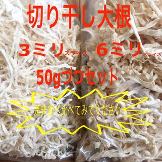 埼玉県産 切り干し大根 きりぼしだいこん 50g×2 セット (野菜)