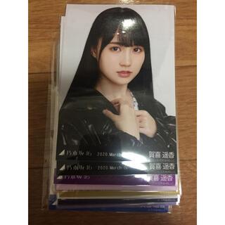 ノギザカフォーティーシックス(乃木坂46)の賀喜遥香 生写真 10枚(アイドルグッズ)