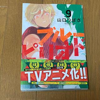 コウダンシャ(講談社)のブルーピリオド 9巻(青年漫画)