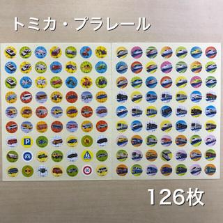 タカラトミー(Takara Tomy)のトミカ プラレール ごほうびシール ご褒美シール 計126枚(キャラクターグッズ)