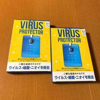 ウイルスプロテクター★2個セット 新品・未開封(日用品/生活雑貨)