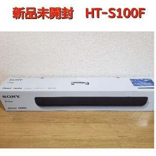 SONY - SONY HT-S100F 新品 未開封 サウンドバー スピーカー ソニー