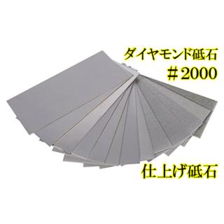 ダイヤモンド砥石 やすりプレート ミニ四駆 シャープナー 2000番