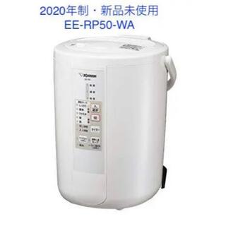 ゾウジルシ(象印)の象印 加湿器 3.0L スチーム式 EE-RP50-WA ホワイト(加湿器/除湿機)