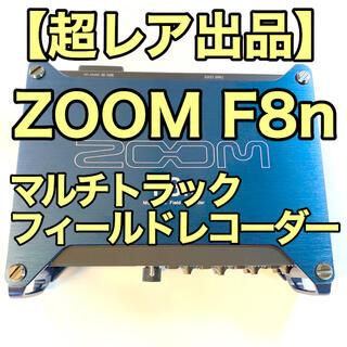 ズーム(Zoom)の【超レア出品】ZOOM  F8n マルチトラック フィールド レコーダー(MTR)