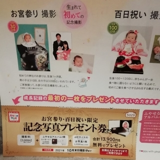 スタジオマリオ お宮参り 100日祝い限定 割引券 無料券 スタジオ 赤ちゃん(その他)