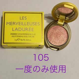 レメルヴェイユーズラデュレ(Les Merveilleuses LADUREE)のレ・メルヴェイユーズ ラデュレ グリタリング アイカラー 105(アイシャドウ)