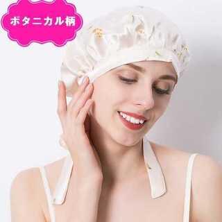 ナイトキャップ 帽子 リボン 枝毛防止 艶髪 保湿 シルク ベージュ ボタニカル(その他)