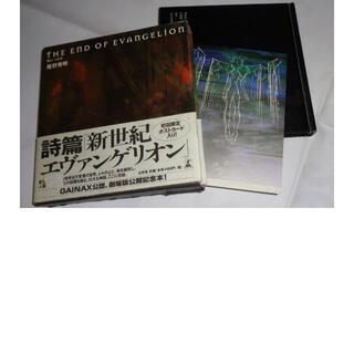 THE END OF EVANGELION/僕という記号/庵野秀明◎ポストカード(イラスト集/原画集)