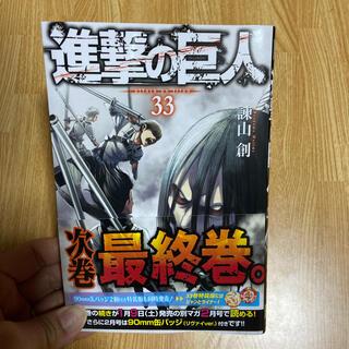 コウダンシャ(講談社)の進撃の巨人 33巻 最新巻(少年漫画)