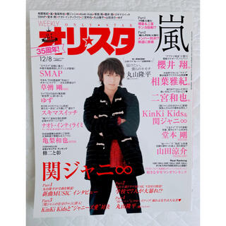 オリ☆スタ 2014年 12/8号(ニュース/総合)