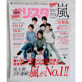 オリ☆スタ 2014年 11/3号(ニュース/総合)