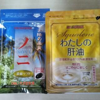 新品未開封 ノニ、肝油 栄養補助食品 (その他)