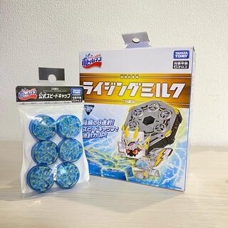 タカラトミー(Takara Tomy)のボトルマン ライジングミルク 公式スピードキャップ(キャラクターグッズ)