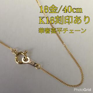 【日本製18金/K18刻印あり】K18/40cm極細喜平ネックレスチェーン