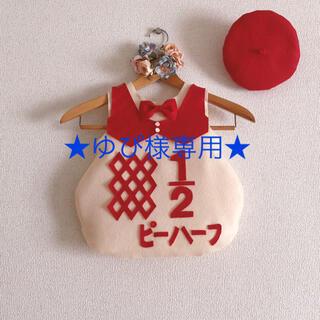 ★ゆぴ様専用★キューピーハーフバースデー ベレー帽 Oラインワンピース(ファッション雑貨)