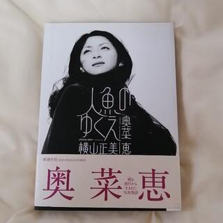 奥菜恵 写真集 人魚のゆくえ(女性タレント)