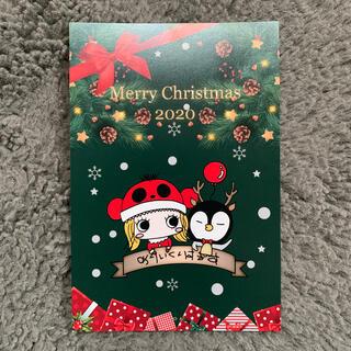 アタオ(ATAO)のILEMER2020christmasポストカード(キャラクターグッズ)