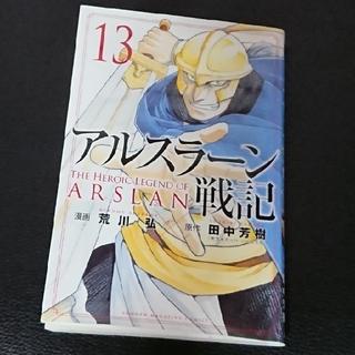 コウダンシャ(講談社)のアルスラーン戦記 13巻(少年漫画)