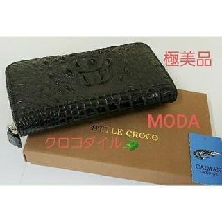 4万1千円 極美品 本クロコダイル革 ワニ革 MODA ラウンドファスナー長財布