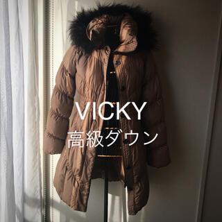 VICKY - VICKY 高級ダウン90% モコモコ ゴージャスダウンコート