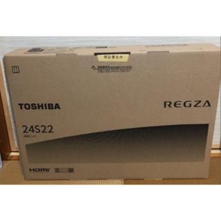 REGZA 24S22 [24インチ](テレビ)