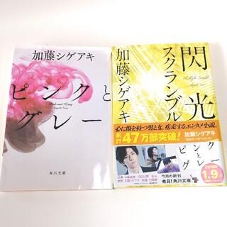 角川書店 - ピンクとグレー 閃光スクランブル 文庫 まとめ売り 加藤シゲアキ