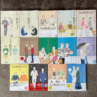 コウダンシャ(講談社)のきのう何食べた? 1〜14巻セット(青年漫画)