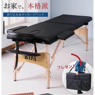 マッサージベッド マッサージ台 エステベッド 施術台 簡易組み立て 折りたたみ(簡易ベッド/折りたたみベッド)