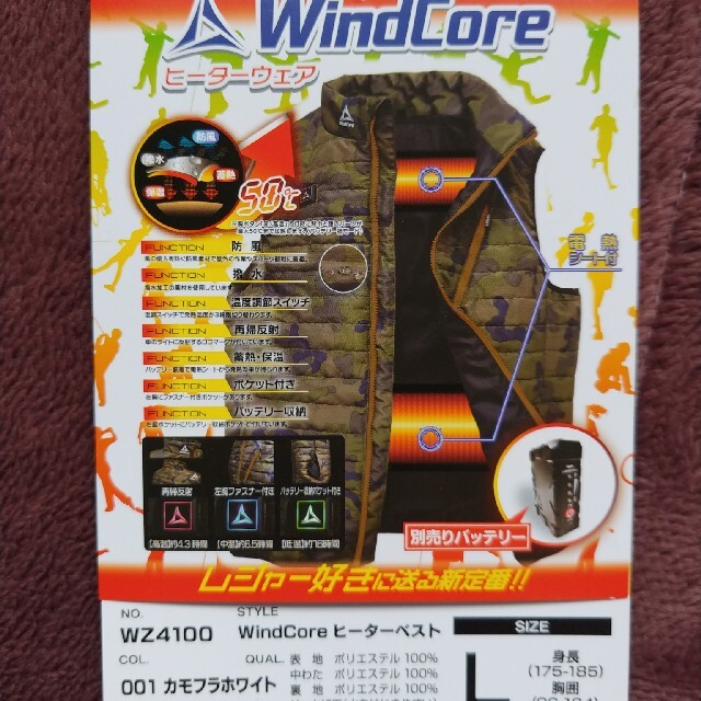 WALKMAN(ウォークマン)のケイズ様専用 ワークマンヒターベスト メンズのジャケット/アウター(その他)の商品写真