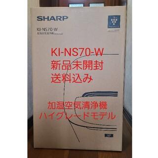 SHARP - <新品未開封 送料無料>SHARP シャープ 加湿空気清浄機 KI-NS70-W
