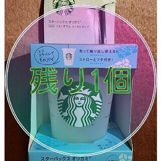 スターバックスコーヒー(Starbucks Coffee)の新品 コーヒー抜き+外箱抜き スターバックス with リユーザブルカップ(タンブラー)