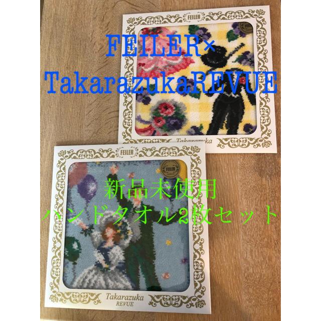 FEILER(フェイラー)のFEILER フェイラー×宝塚 ハンドタオル タオルハンカチ 2枚セット レディースのファッション小物(ハンカチ)の商品写真